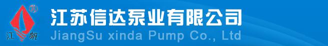 江苏信达泵业有限公司